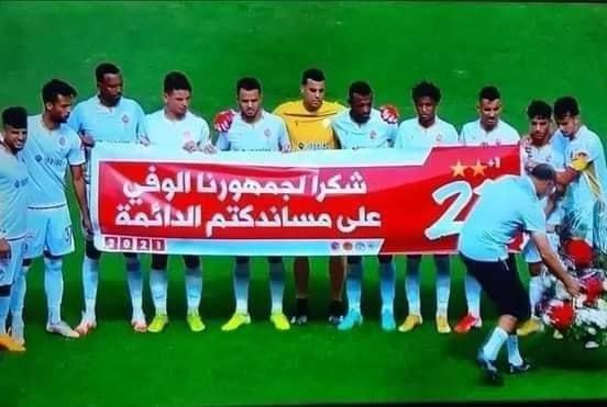 لاعبو الوداد يشكرون جمهورهم على الدعم