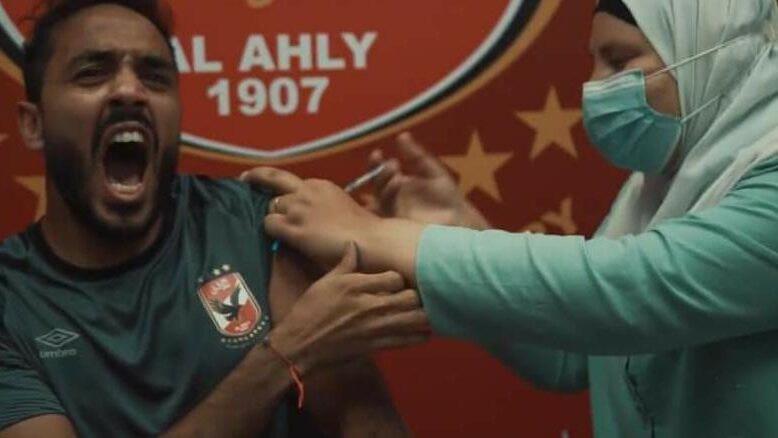 لاعبو الأهلي المصري يتلقون لقاح كوفيد19